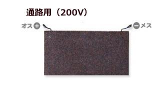 融雪マット歩道用(200V)