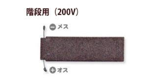 融雪マット階段用(200V)