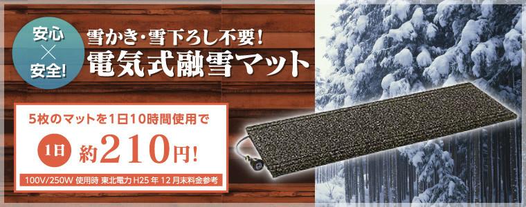 雪かき・雪下ろし不要!電気式融雪マット