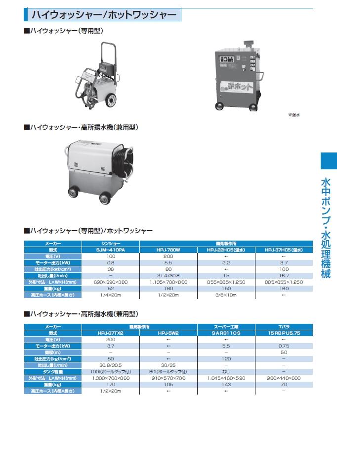 29_水処理機械