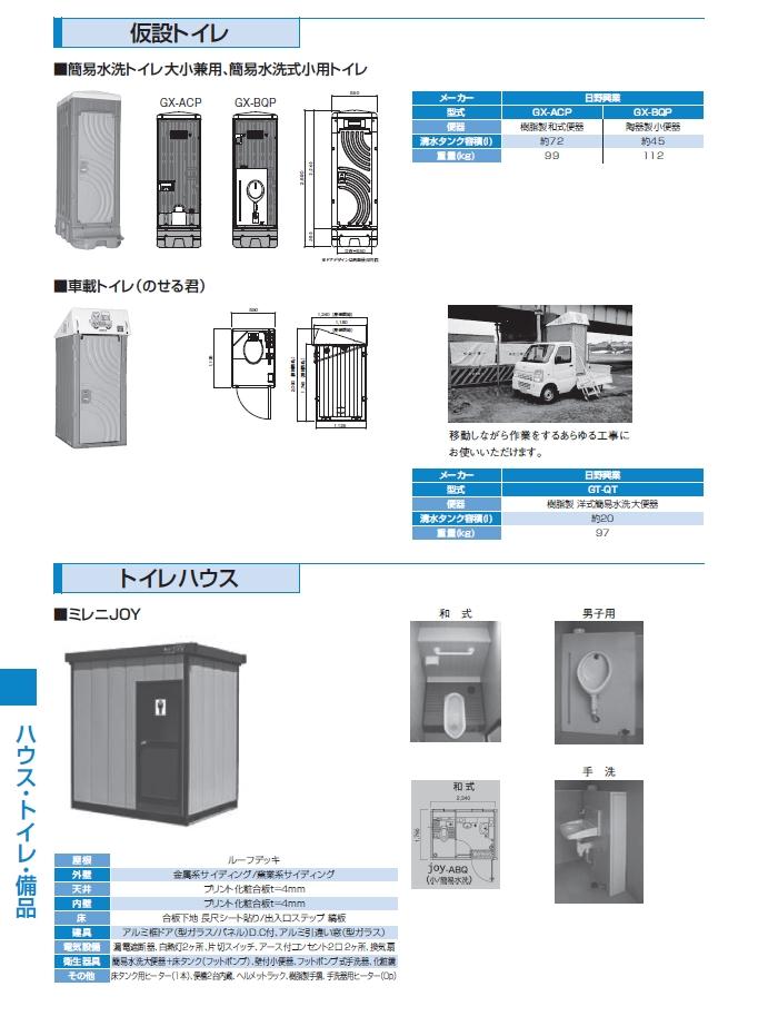 52_仮設トイレ